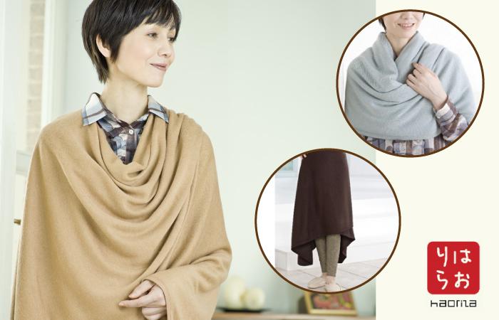 ผ้าคลุมไหล่ Haorila สามารถห่มได้หลายรูปแบบ