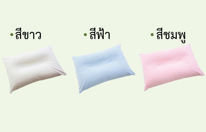 หมอนเพื่อสุขภาพ King dream pillow มีให้เลือกหลากหลายสีสัน