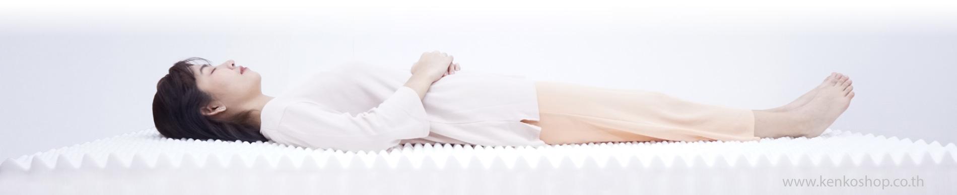 ที่นอนสุขภาพ รับน้ำหนักได้ดี นอนแล้วหลังไม่งอ