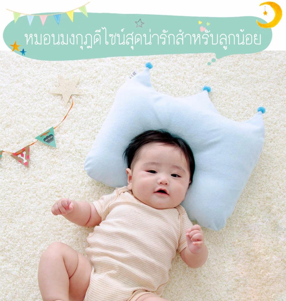 หมอนสำหรับเด็ก King Baby Pillow