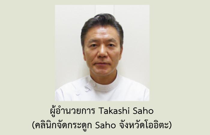 ผู้อำนวยการ Takashi Saho จากคลินิกจัดกระดูก Saho จังหวัดโออิตะ