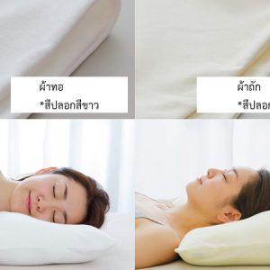 ปลอกหมอน King support neck pillow มีผ้าทอและผ้าถัก สีครีมและขาว