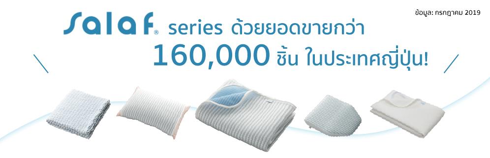 เครื่องนอน Salaf series ยอดขายกว่า 160,000 ชิ้น ในประเทศญี่ปุ่น
