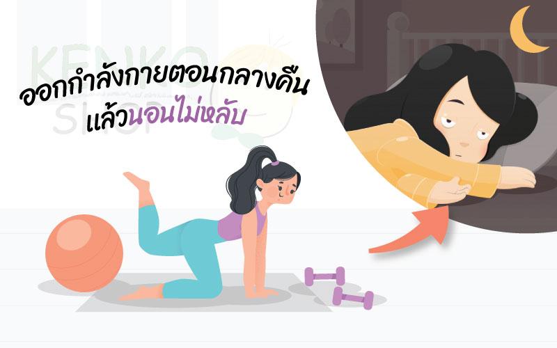 ออกกำลังกายตอนกลางก่อนนอน คืนแล้วนอนไม่หลับ