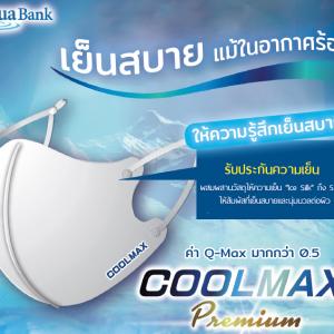 หน้ากาก Cool max premium สัมผัสเย็น ป้องกันไวรัส และ pm2.5