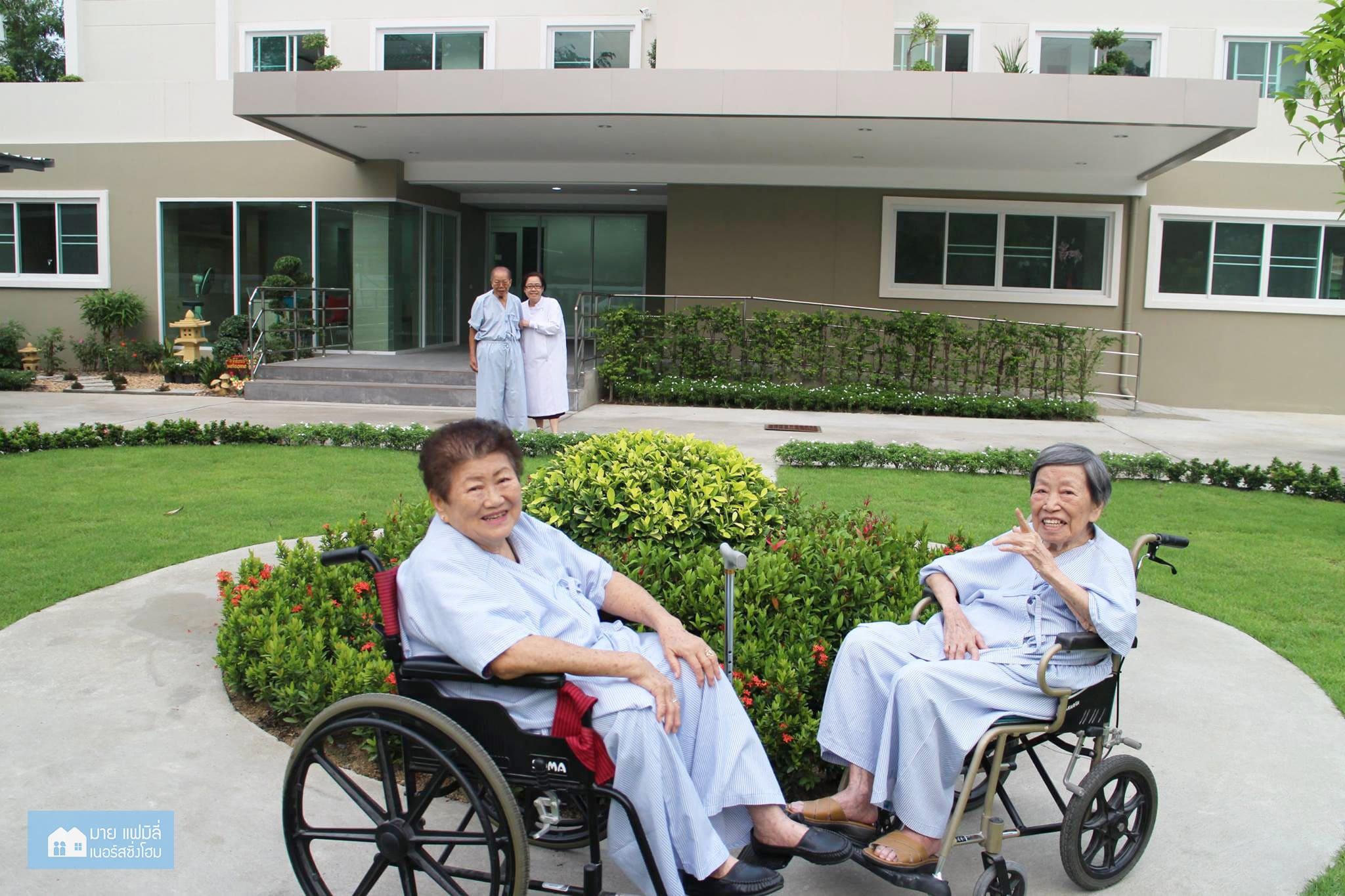 บรรยากาศศูนย์ดูแลผู้ป่วยและคนชรา My family nursing home