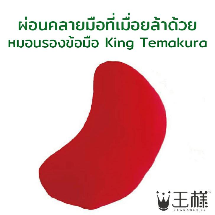 หมอนรองข้อมือ King Temakura ใช้เวลาทำงานคอม